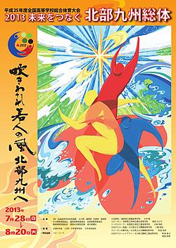 2013 未来をつなぐ北部九州総体